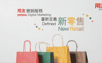 Yonyou Digital Marketing Defined New Retail
