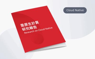 雲原生計算研究報告
