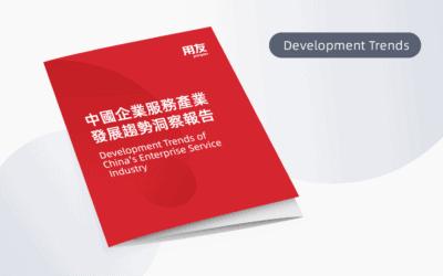 中国企业服务产业发展趋势洞察报告