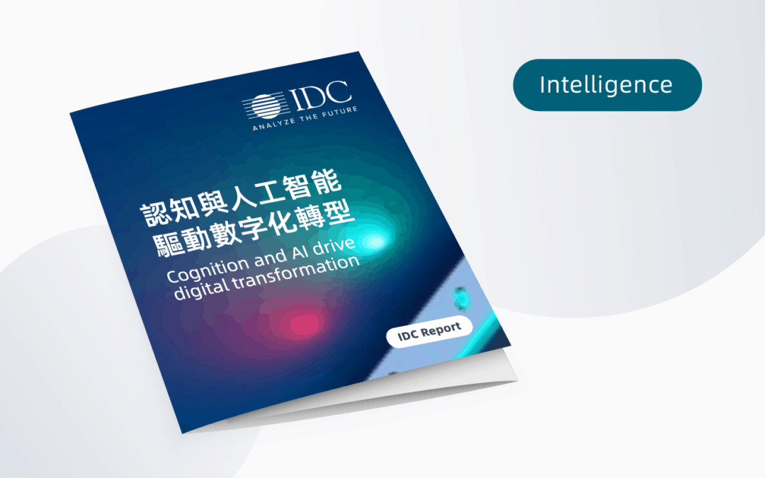 (IDC report) Cognition and artificial intelligence drive digital transformation